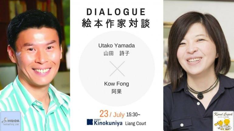 Kinokuniya_Dialogue