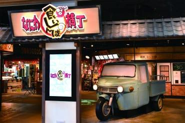 Naniwa Kuishinbo Yokocho retro truck