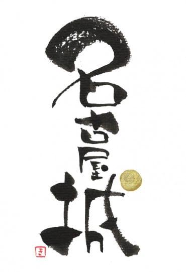 名古屋城USB_page-0001