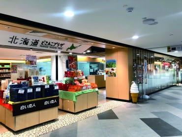 2. Hokkaido Dosanko Plaza Entrance (1)