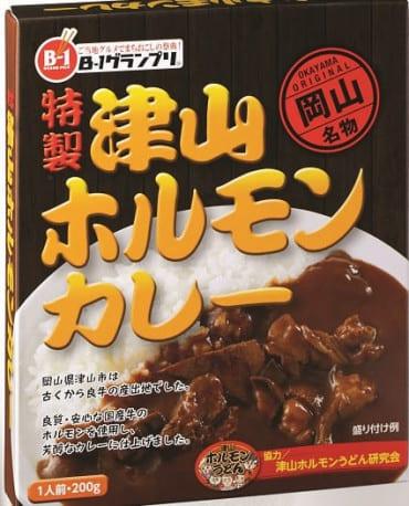 horumon curry (1)